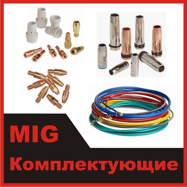 Комплектующие MIG