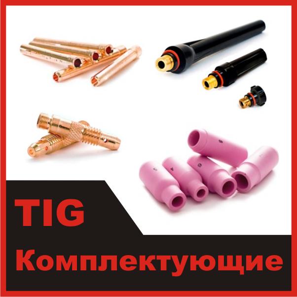 Комплектующие TIG